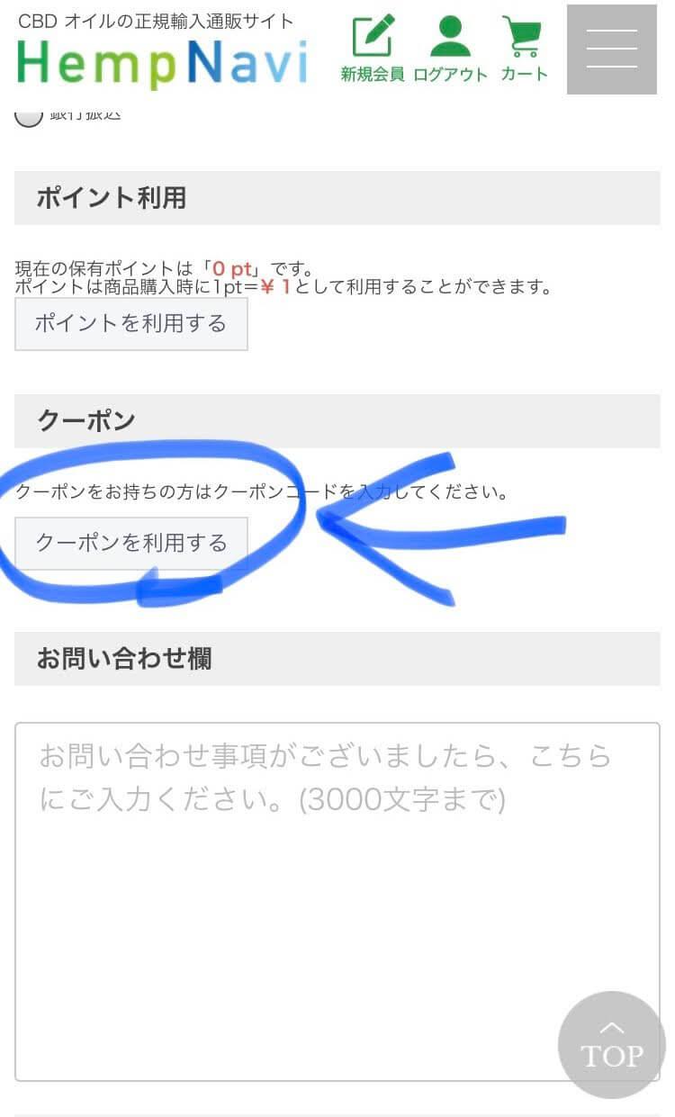 エンドカのCBDオイルの購入手順4。クーポン利用方法