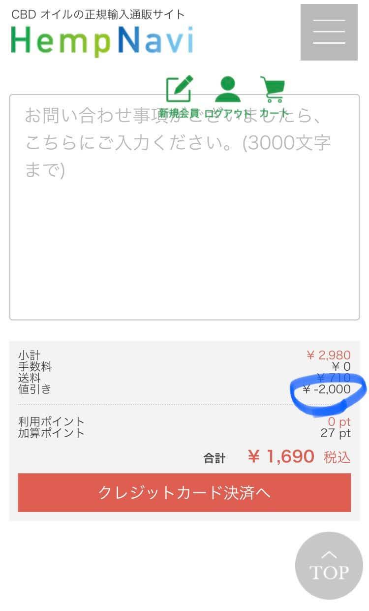 エンドカのCBDオイルの購入手順6。クーポン利用後の画面