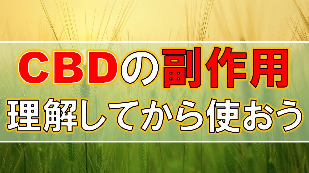 サムネイル_副作用