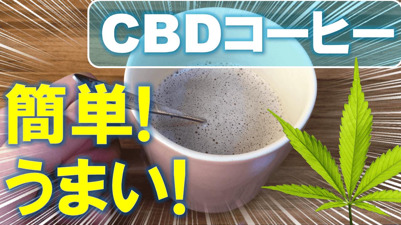 サムネイル_cbdコーヒー