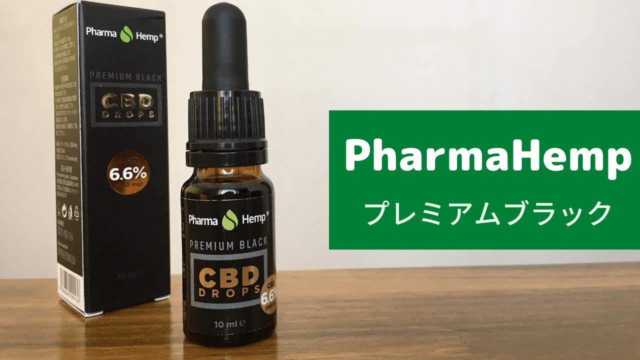 pharmahemp_premiumblack