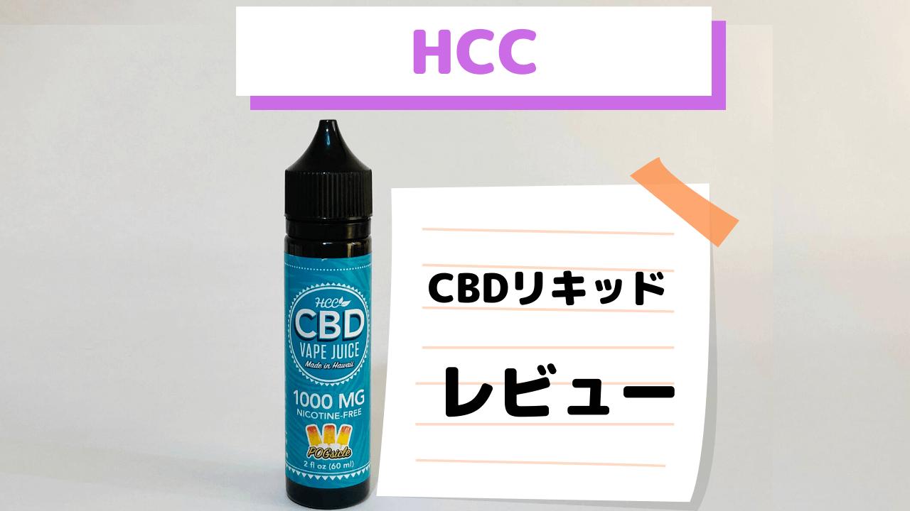 HCC CBDリキッドを実際に使ってレビュー!爆煙でCBDが楽しめる