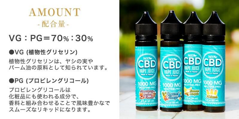 VGが70%なので煙を楽しみながらCBDを摂取できる
