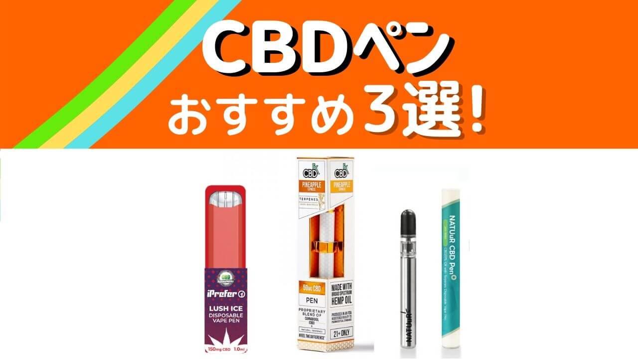 【徹底比較】すぐ吸えるCBDペンのおすすめランキング3選