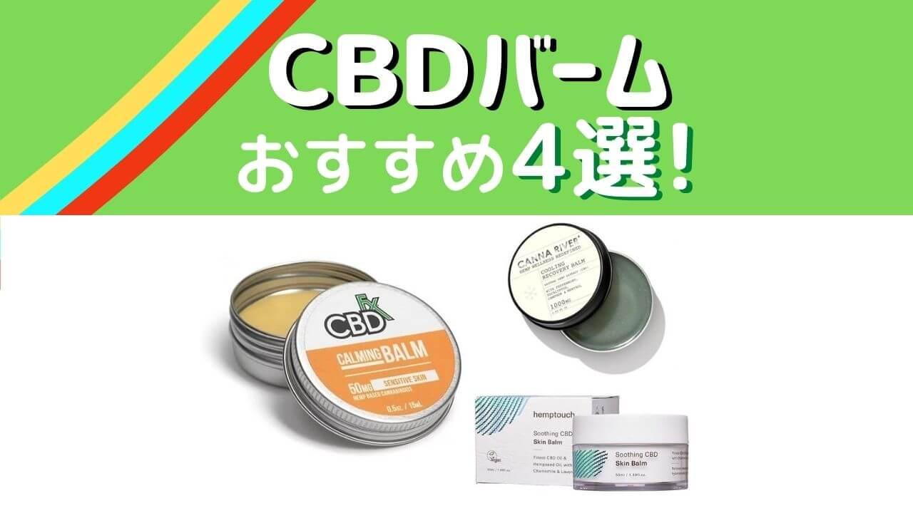 CBDバームおすすめランキング4選!保湿やスキンケア、美容に使える
