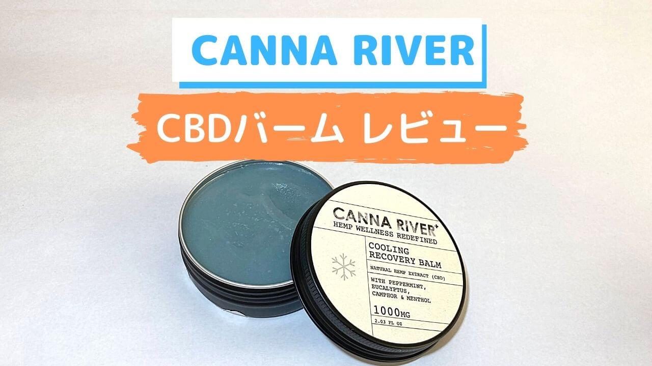 CBDでスキンケア⁉CANNA RIVERのCBDバームを実際に使ってレビュー