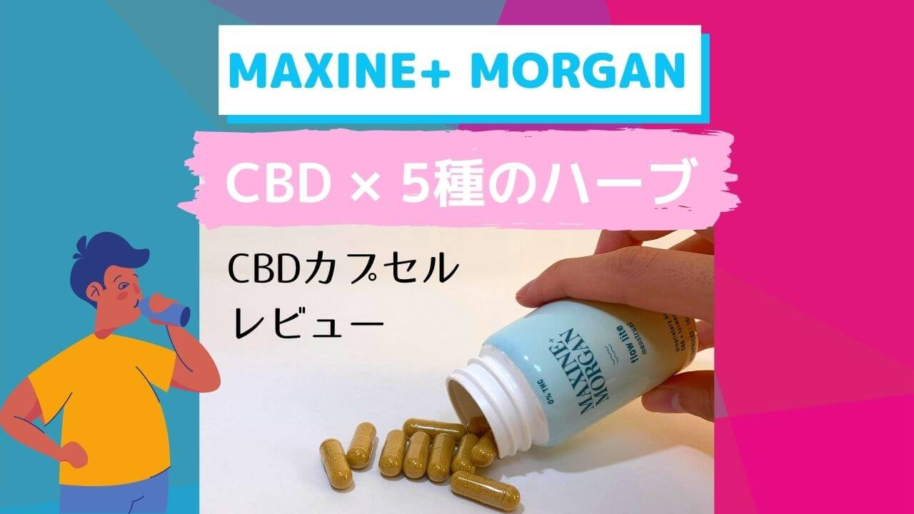 【5種のハーブ配合】MAXINE MORGANのCBDカプセルを検証レビュー